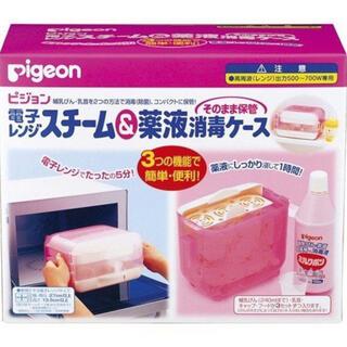 ピジョン(Pigeon)のピジョン 電子レンジスチーム&薬液消毒ケース そのまま保管(1個入)(哺乳ビン用消毒/衛生ケース)