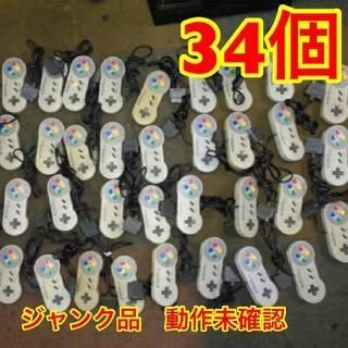 スーパーファミコン(スーパーファミコン)のスーパーファミコン コントローラー ジャンク品 34個(その他)