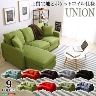 選べる9カラー!ポケットコイル入りコーナーソファー【Union-ユニオン-】(コーナーソファ)