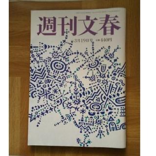 ブンゲイシュンジュウ(文藝春秋)の週刊文春 2020年(ニュース/総合)