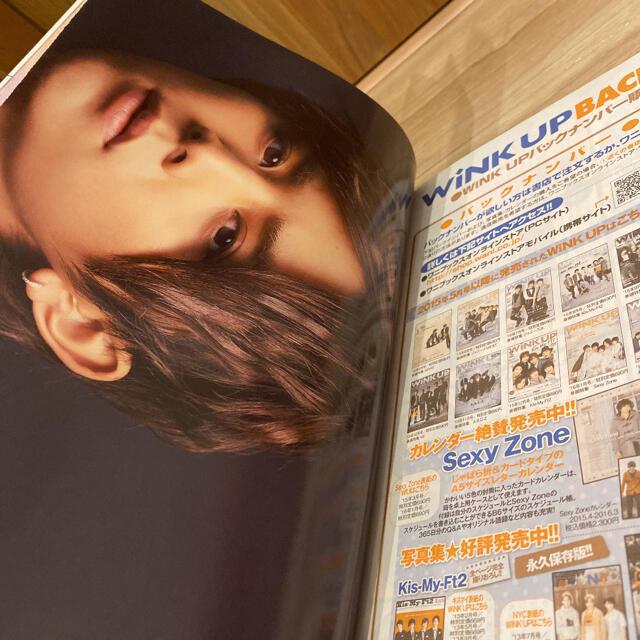 ワニブックス(ワニブックス)のWINK UP 2016.3 エンタメ/ホビーの雑誌(アート/エンタメ/ホビー)の商品写真