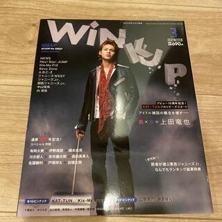 ワニブックス - WINK UP 2016.3