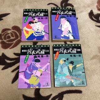 コウブンシャ(光文社)の素浪人宮本武蔵 長編時代小説 1〜4(その他)
