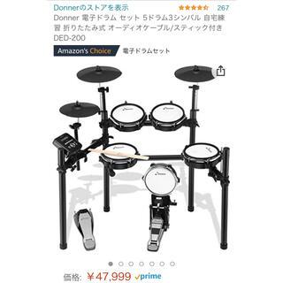 電子ドラム セット 5ドラム3シンバル 自宅 折りたたみ式 オーディオケーブル(電子ドラム)