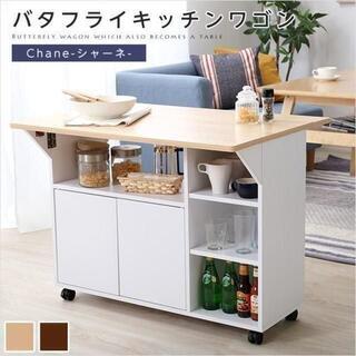 バタフライタイプのキッチンワゴン☆サイドテーブルやカウンターテーブルに(バーテーブル/カウンターテーブル)