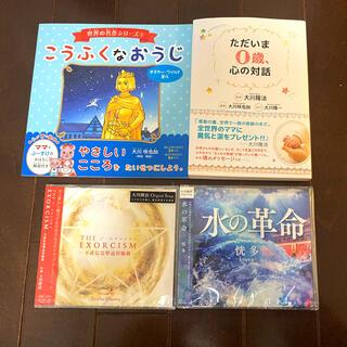 幸福の科学 本 CD(宗教音楽)
