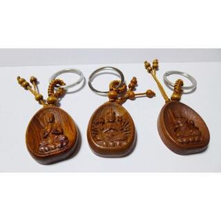 不動明王 千手観音 大日如来 木彫り彫刻 キーホルダー 3個セット(彫刻/オブジェ)