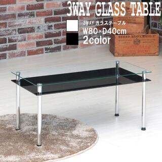 【新品/送料無料】3WAYガラステーブル幅80cm モダン 棚付き ブラック(ローテーブル)