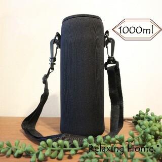★ 水筒カバー ★1リットル 1000ml 水筒ケース ボトルカバー ★黒★(その他)