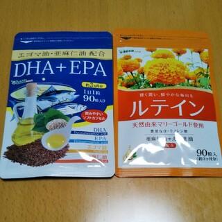 サプリDHA+EPA1袋90粒入✖ルテイン1袋90粒入 各約3ヵ月分新品未開封(ダイエット食品)