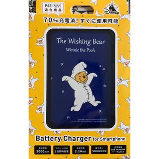 ディズニー(Disney)のプーさん モバイルバッテリーチャージャー The Wishing Bear(バッテリー/充電器)