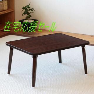 【新品/送料無料】定番のサイズデザイン折りたたみハウステーブル幅60 BR(ローテーブル)