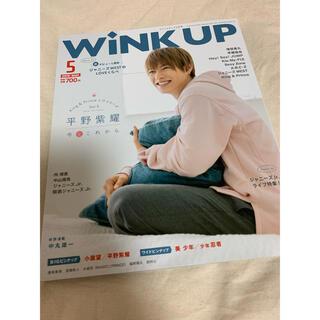 ワニブックス - 【美品】WiNK UP 2019年5月号 平野紫耀