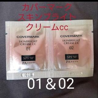 カバーマーク(COVERMARK)のカバーマーク スキンブライトクリームCC サンプル(CCクリーム)
