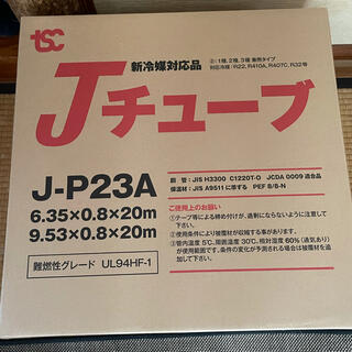 エアコン 2分3分 新品 2巻(エアコン)