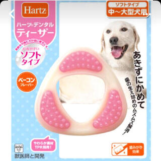 ⭐犬おもちゃ🐕Hartzデンタルティザー 知恵玩具 デンタルトイ(犬)