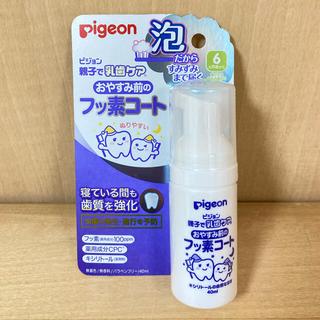 ピジョン(Pigeon)の【Pigeon】薬用はみがき フッ素コート 泡(歯ブラシ/歯みがき用品)
