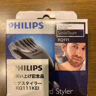 フィリップス(PHILIPS)のヒゲスライター RQ111KEI 新品未使用 送料無料(メンズシェーバー)