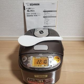 ゾウジルシ(象印)の【値下げ】象印 IH炊飯器 極め炊き NP-GF05型 3合炊き(炊飯器)