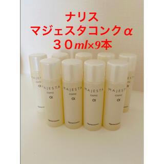 ナリス化粧品 - 新入荷‼️ナリス化粧品 マジェスタコンクα30ml×9本