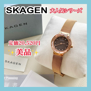 SKAGEN - 大人気★美品★スカーゲン ピンクゴールド 腕時計 レディース 456SRR1
