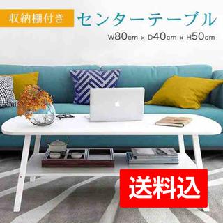 【送料無料】テーブル センターテーブル ローテーブル おしゃれ 白 北欧 (ローテーブル)