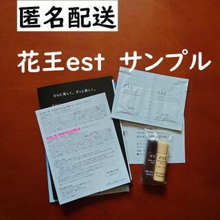 エスト(est)の花王est☆サンプル☆/ロングラスティング プライマーなど3種/クーポン(サンプル/トライアルキット)