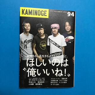 KAMINOGE 94 クロマニヨンズ (趣味/スポーツ/実用)