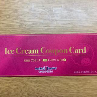サーティワンアイスクリーム クーポンカード(フード/ドリンク券)
