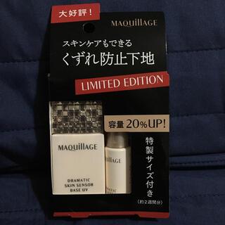 マキアージュ(MAQuillAGE)のマキアージュ ドラマティックスキンセンサーベース UV(その他)