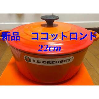 ルクルーゼ(LE CREUSET)の新品 未使用 ルクルーゼ ココットロンド 22cm オレンジ 鍋 グランピング(鍋/フライパン)
