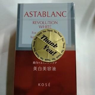 アスタブラン(ASTABLANC)の新品未使用  KOSE アスタブラン美白美容液 レボリューションホワイト(美容液)