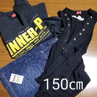 インナープレス(INNER PRESS)のインナープレス セット売 150㎝(Tシャツ/カットソー)