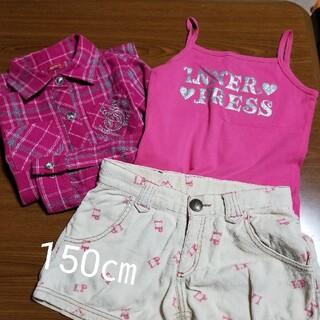 インナープレス(INNER PRESS)のインナープレス ピンク服セット売 140~150㎝(Tシャツ/カットソー)