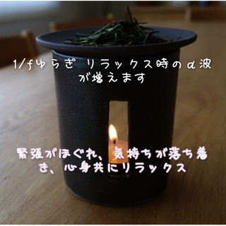 MUJI (無印良品) - 香炉 アロマ炉 癒し リラクゼーション 陶器 黒 アロマポット 焼き物 和モダン