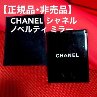 CHANEL - 【正規品・非売品】CHANEL シャネル ノベルティー ミラー 折りたたみ