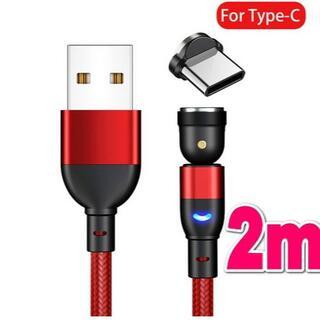 ギャラクシー(Galaxy)のType-Cレッド2m 充電ケーブル 540度自在回転 USBマグネットL型式(バッテリー/充電器)