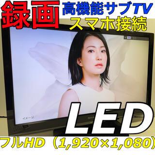 SHARP - 【Switch可★高機能サブTV】22型 SHARP LED液晶テレビ アクオス