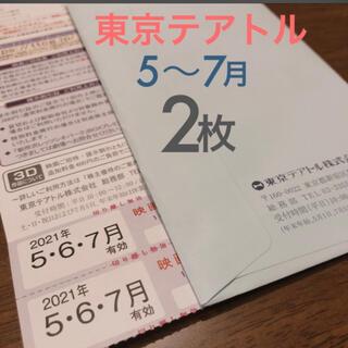 東京テアトル 株主優待 映画招待券2枚(その他)