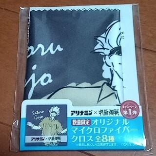 呪術廻戦・オリジナル・マイクロファイバークロス(キャラクターグッズ)