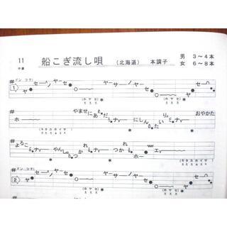民謡♪五線譜~中級編(1)/向日葵集(1)~K7 楽譜/うたい方/練習/上達/(尺八)