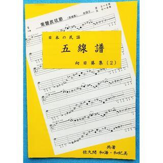 民謡♪楽譜集~中級編(2)/向日葵集(2)~A7 五線譜/うたい方/練習/上達(尺八)