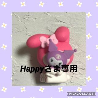 Happyさま専用(その他)