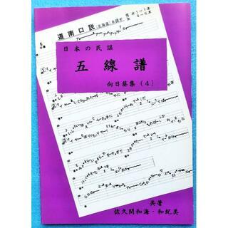 民謡♪五線譜~中級編(4)/向日葵集(4)~Y7 楽譜/うたい方/練習/上達/(尺八)