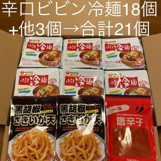 最終値下★21点激辛★辛ラーメンメーカー★辛口ビビン冷麺★定価5000円〜(麺類)