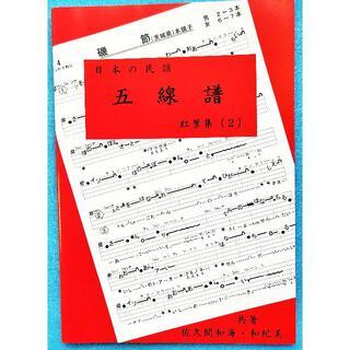 民謡♪五線譜~上級編(2)/上級集(2)~H7 楽譜/うたい方/練習/上達(尺八)