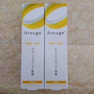 Arouge - アルージェ 美容液 2箱セット