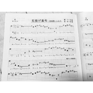 日本の民謡♪五線譜~初級編(桜花集)~S7 楽譜/唄譜/うたい方/練習/上達(尺八)