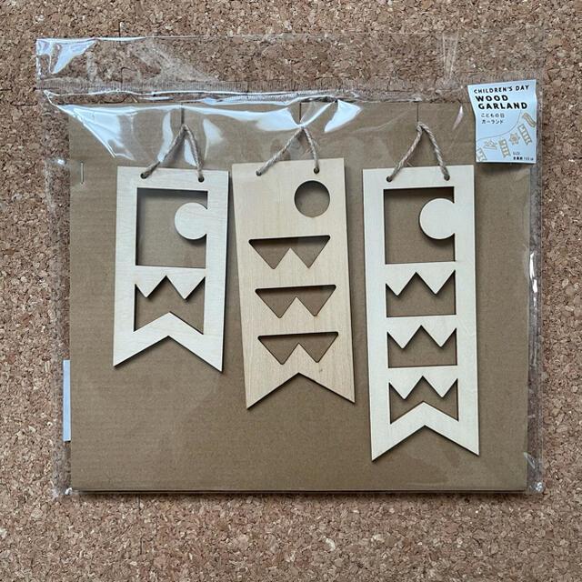 3COINS(スリーコインズ)のこどもの日 ガーランド キッズ/ベビー/マタニティのメモリアル/セレモニー用品(その他)の商品写真