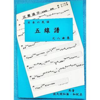 民謡★五線譜♪~尺八曲集~U7 楽譜/唄譜/歌詞/教本/上達/練習(尺八)